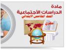 الدراسات الاجتماعية منهج مصري تعليم ابتدائي الصف الخامس الابتدائي
