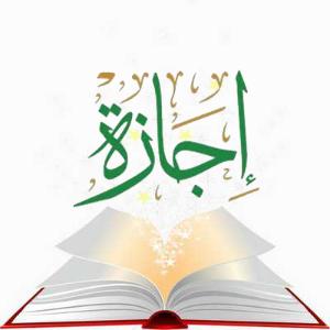 الإعداد للإجازة في قراءة أو حفظ القرآن