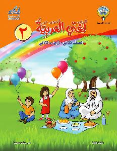 دروس في اللغة العربية ( المنهج الكويتي - المرحلة الابتدائية )