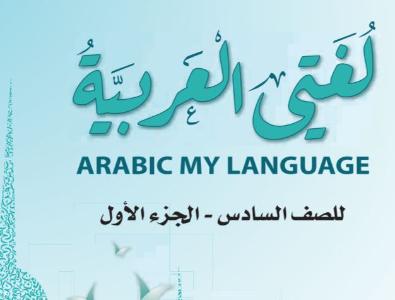 دروس في اللغة العربية  ( المنهج الكويتي - المرحلة المتوسطة  )