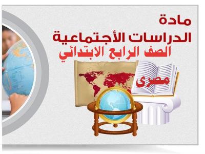 الدراسات الاجتماعية منهج مصري تعليم ابتدائي الصف الرابع الابتدائي