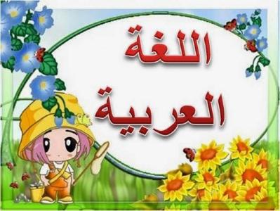 بلسانٍ عربيٍ مبين