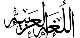 اللغه العربيه للصف الرابع الأبتدائي